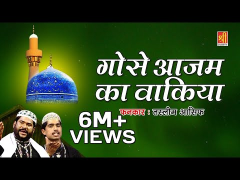 इस्लामिक का सबसे बेहतरीन वाक़्या || Ghouse Azam Ka Waqia || Fankar :- Haji Tasleem Asif -Bismillah