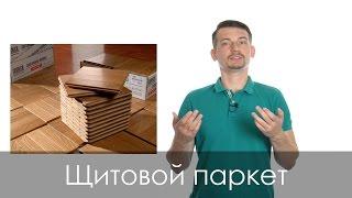 видео Что такое художественный модульный паркет