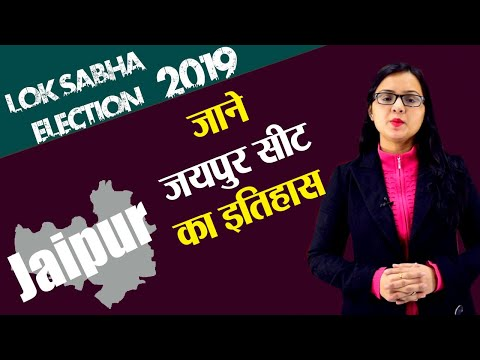 Lok Sabha Election 2019: History of Jaipur, MP Performance card | वनइंडिया हिंदी