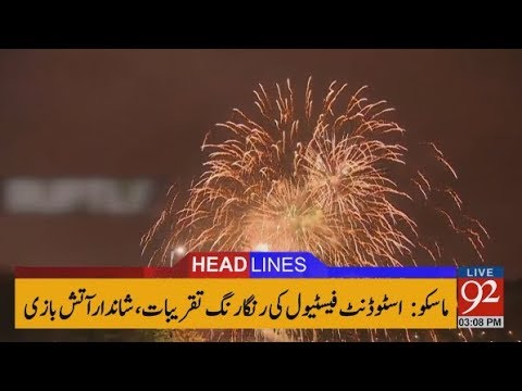 92 News Headlines - PAK VS SRI LANKA 2nd ODI Match