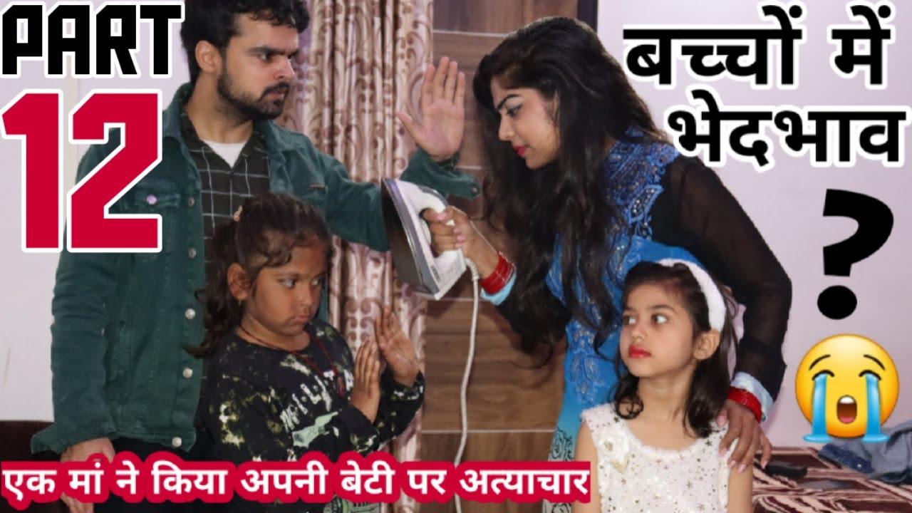 अपने ही बच्चो में इतना भेदभाव क्यों? -12 | BHEDBHAV - Moral Stories | Masoom Ka Dar | Chulbul videos