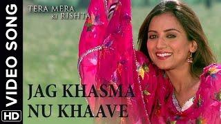 🎼 Jag Khasma Nu Khave Song | Tera Mera Ki Rishta Punjabi Movie 🎼