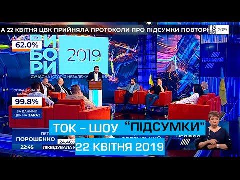 Ток-шоу ПІДСУМКИ Євгена