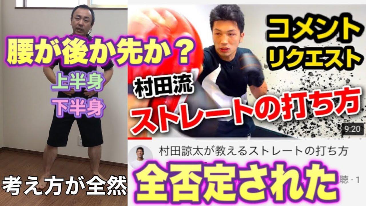 村田諒太が教えるストレートの打ち方【初級編】を見て正しいやり方を考える