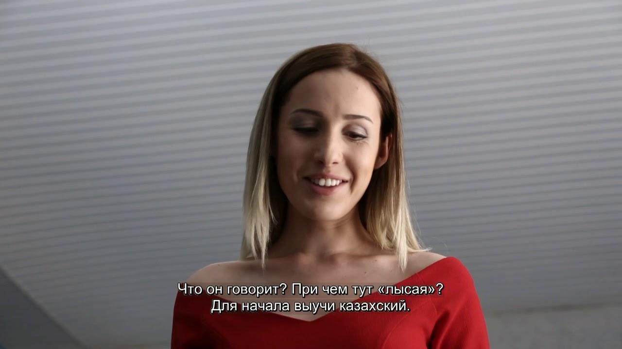 Сайт знакомства в шымкенте о чём говорить с девушкой во время знакомства
