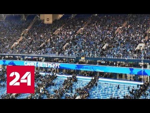 Фанаты ЦСКА поддержат коллег из других клубов - Россия 24