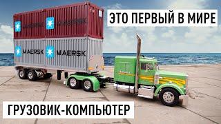 Собрали первый в мире компьютер - грузовик!
