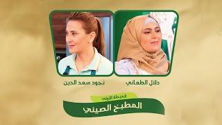 دلال الطعاني ونجود سعد الدين - الحلقة الاولى 1