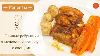 Свиные Ребрышки в Медово-соевом Соусе - Простые рецепты вкусных блюд