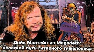 Скачать Дэйв Мастейн из Megadeth нелегкий путь гитарного тяжеловеса