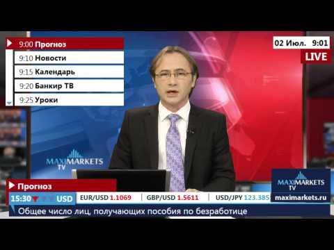 02.07.15  (9:00 MSK) - Прогноз рынка Форекс. MaxiMarkets форекс ТВ.