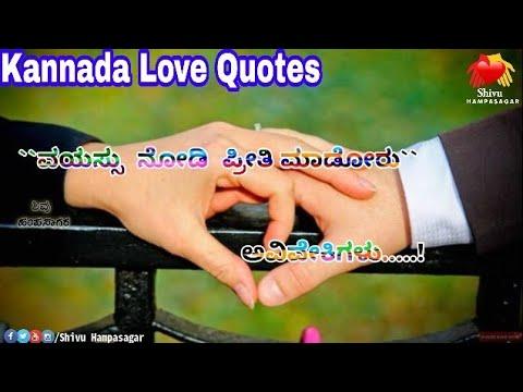 ನಿಜವಾದ ಪ್ರೇಮಿಗಳು|| Kannada Love Dialogues Whatsapp Status || Kannada Kavanagalu Whatsaap Status||