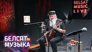 Беларускі космас ад этна-трыа «Троіца» у «Belsat Music Live № 21»
