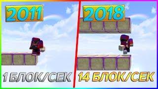 Эволюция строительства в майнкрафте   Minecraft