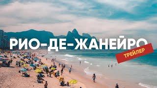 Рио-де-Жанейро, выпуск первый