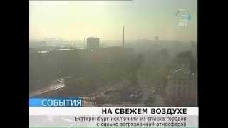 Воздух в столице Урала стал заметно чище