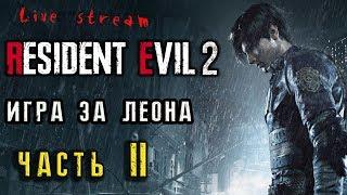 "🔴#RE2 ""RESIDENT EVIL 2 - Remake""  - Leon / Спуск в подземелье Raccoon Police - Стрим #2"