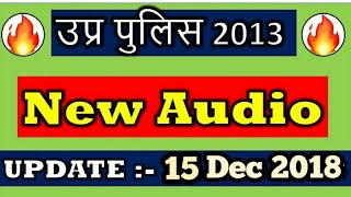 ( Listen Full ) UPP 2013 | New Audio | Important | Like share and subscribe | 15