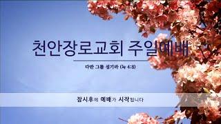 """""""다 이루었다"""" 천안장로교회 주일오전…"""