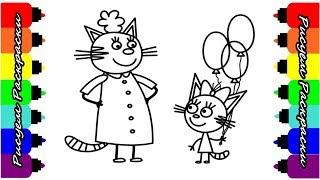 Три Кота Мультик Раскраска Рисуем Раскраски для Детей