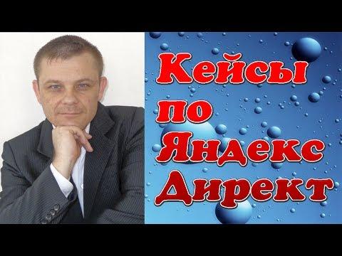 Кейсы по Яндекс Директ (Евгений Вергус)