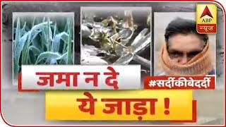 Watch: Minimum Temperature Falls Below Zero In Many Cities Of Rajasthan | ABP News