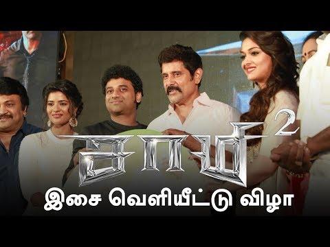 சாமி 2 - இசை வெளியீட்டு விழா | Saamy 2 Movie Audio Launch | #Vikram #KeerthySuresh #Hari #PTDigital