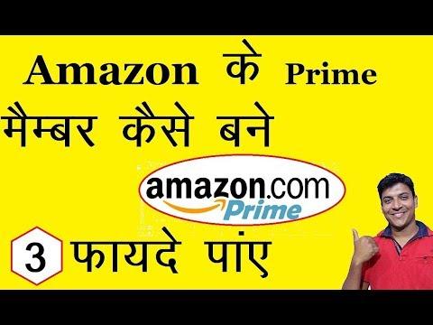Amazon Prime in Hindi | How To Shopping Amazon In Hindi | How To Shop Online In Hindi