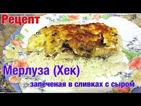 Мерлуза (Хек), запеченная в сливках с сыром. Простой рецепт нежной рыбы.