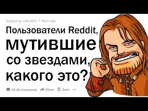 Пользователи Reddit, которые встречались со знаменитостью, на что это было похоже?