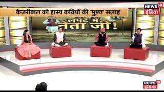 क्या हो रहा है विपक्ष में चुनाव के बाद ? हास्य कवियों से सुनिए | Lapete Mein Netaji !
