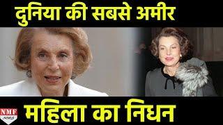 World की सबसे Rich Woman Liliane Bettencourt का निधन