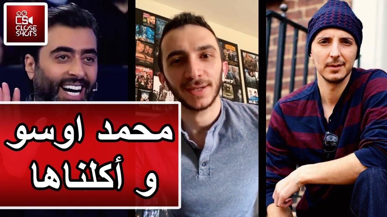 توضيح على موضوع محمد اوسو / أكلناها / سوق الحرير / وأسباب انحدار الدراما والمسلسلات السورية مؤخراً