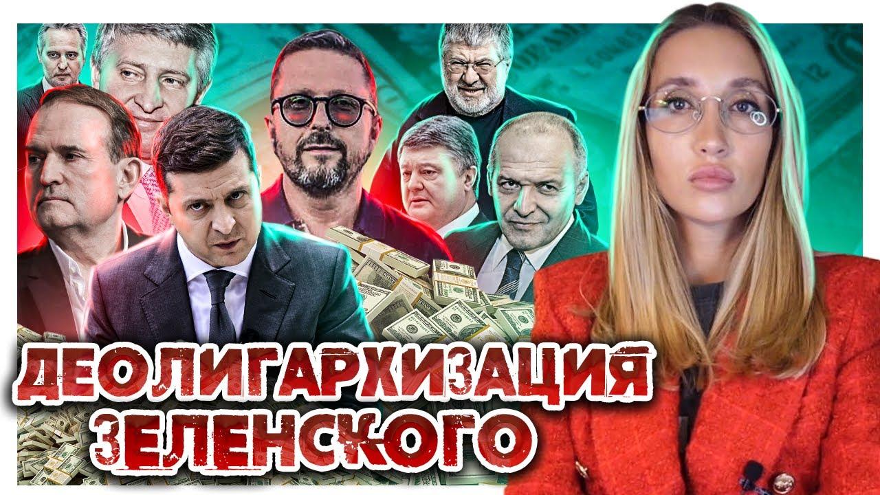 Раскулачивание ОЛИГАРХОВ. Главный - Шарий. Зеленый большевизм