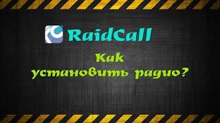 Как установить радио в RaidCall