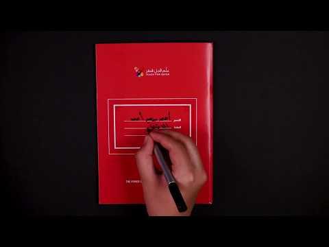 ترويج الحلقة الرابعة - د. حسن الدرهم