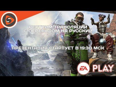 Презентация EA перед