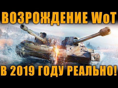 ВОЗРОЖДЕНИЕ WoT В 2019 ГОДУ - ЭТО РЕАЛЬНО!