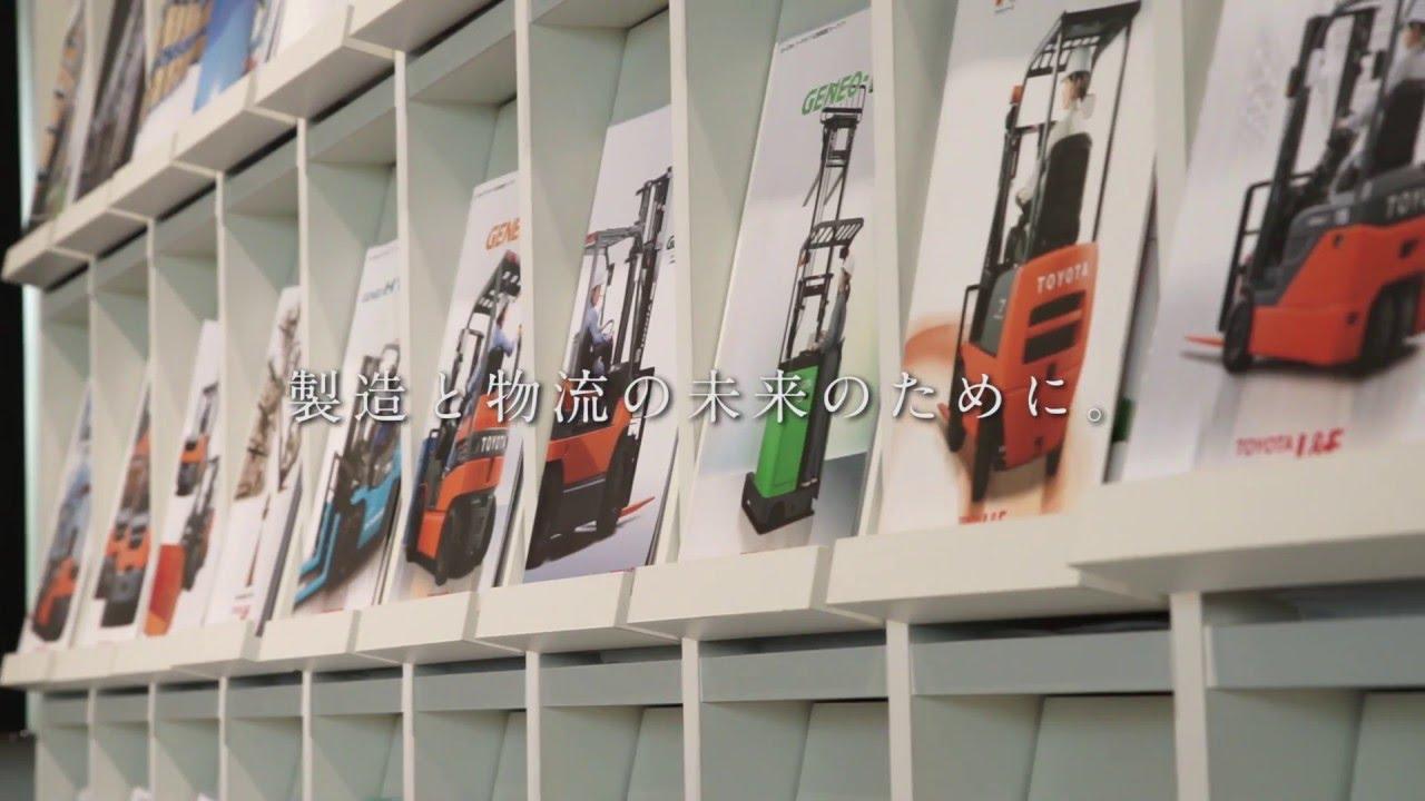 トヨタL&Fカスタマーズセンター愛知(高浜工場)renovationのご案内