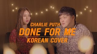 [Korean cover] Charlie Puth - Done For Me duet with 여니(Yeony)