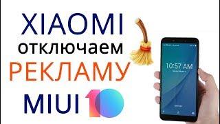 Xiaomi как отключить рекламу | MIUI 10 отключение рекламы