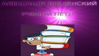 А. Введенский УЧЕНЫЙ ПЕТЯ читают дети