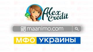AlexCredit - кредит онлайн на карту в Украине. Регистрация, личный кабинет, погашение, отзывы