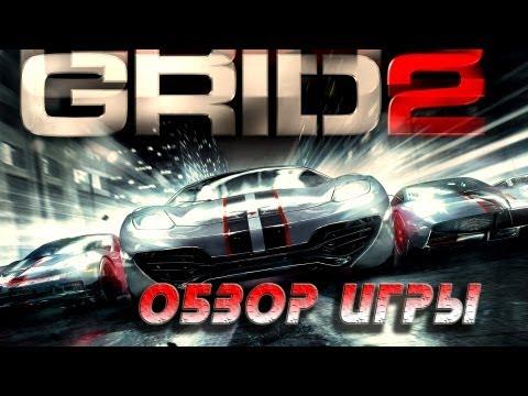 GRID 2 - Обзор ИГРЫ