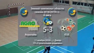 Фото 6 лига. Агротайм   Ю.В. голы. 11.11.2018