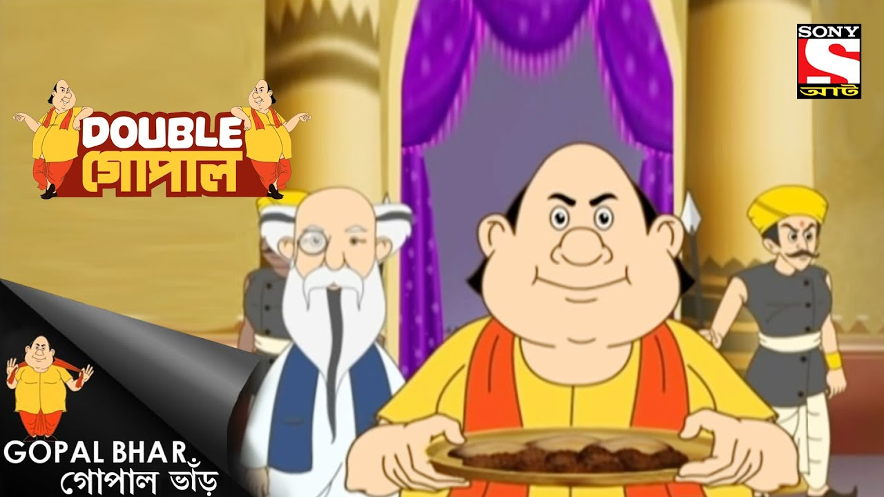 Download তালের বড় | Gopal Bhar | Double Gopal