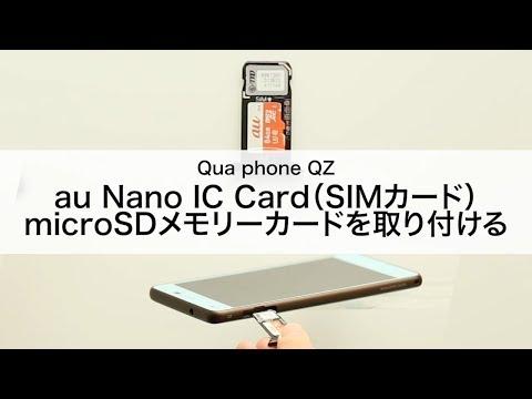 【Qua phone QZ】au Nano IC Card(SIMカード)・microSDメモリーカードを取り付ける