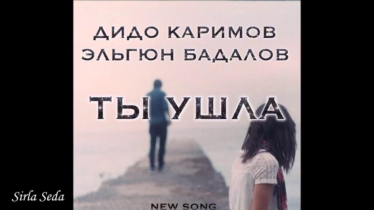 Грустные песни про любовь русские новинки 2015 года