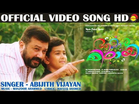 Aakasha Palakombathu Official Video Song HD | Aakashamittayee | Jayaram | Iniya