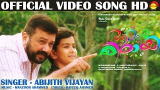 Aakasha Palakombathu Official Song HD | Aakashamittayee | Jayaram | Iniya